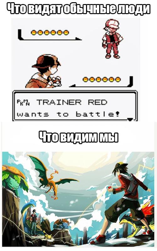 Графика не имеет значения, если ты веришь Покемоны, Ретрогейминг, Pokemon GO