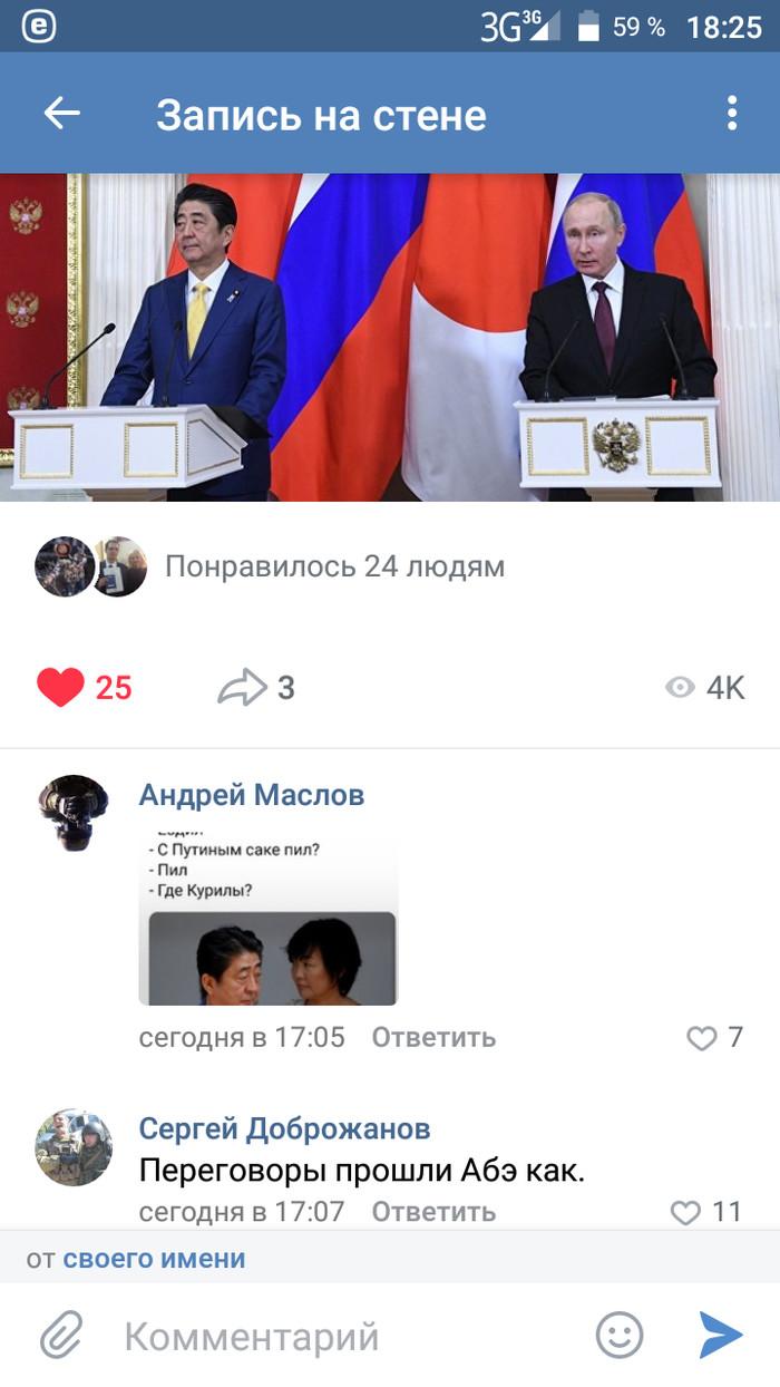 Переговоры по Курилам прошли Абэ как. Япония, Политика, Путин, Южные Курилы, Москва
