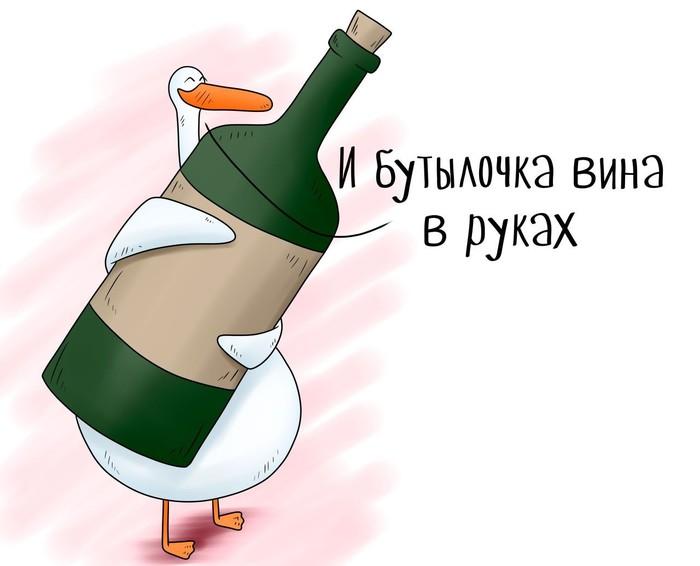 Гусь Вино, Гусь