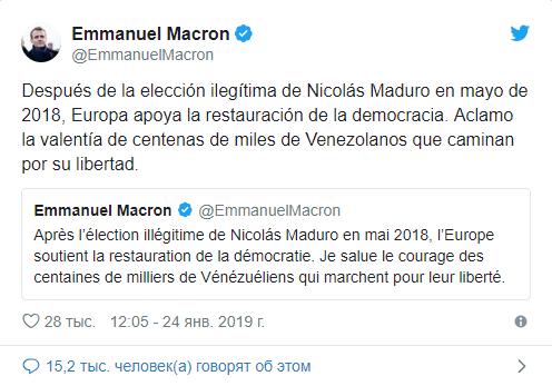 Когда следовало промолчать Политика, Венесуэла, Макрон, Мария Захарова, Новости