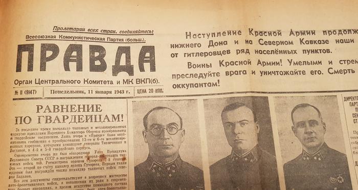 Моя Мать родилась 11 Января 1943 года Газета правда, История, Архив, Длиннопост