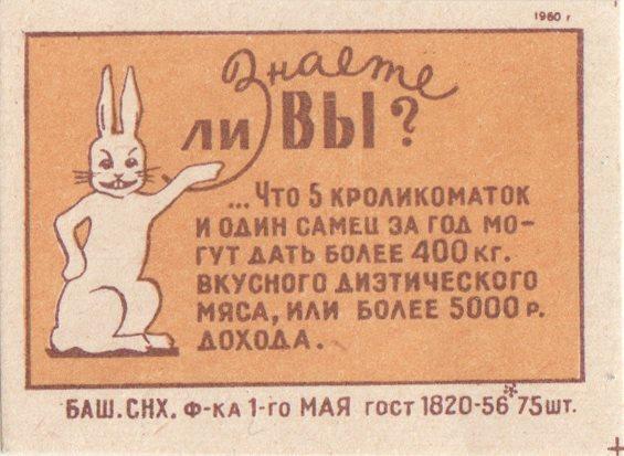 Кролики это не только ценный мех, но и ... Кролик, Спички, Этикетка, Уфа, Фабрика