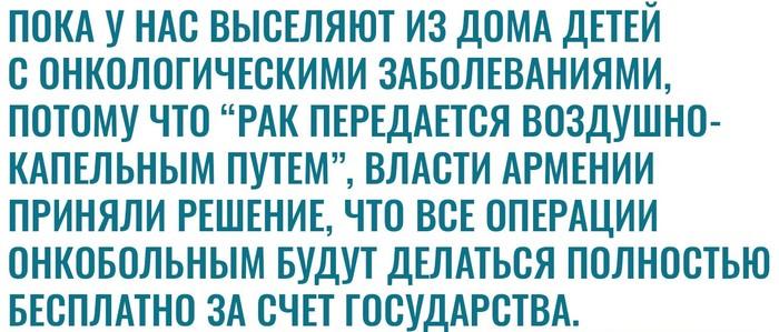 В Армении cделали онкологические операции бесплатными для граждан страны Онкология, Помощь, Здравый смысл, Скриншот