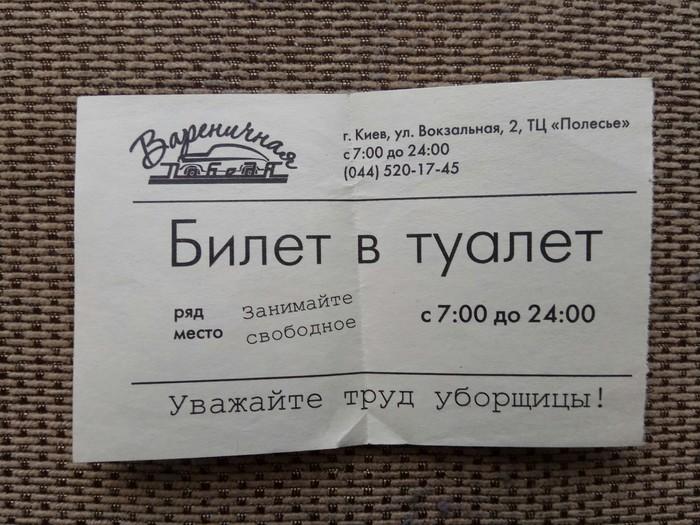 Билет в туалет Билет, Счастливые билетики, Пропуск