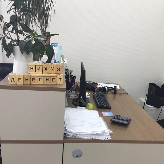 Когда приходишь к клиентам в офис в рамках переговоров... Офис, Деньги, Переговоры, Знак