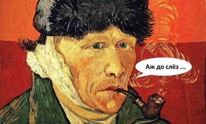 Видимо впечатлившись работами Винсента Ван Гога Поэт, Стихи, Юмор, Ван Гог, Скриншот, Комментарии, Нож