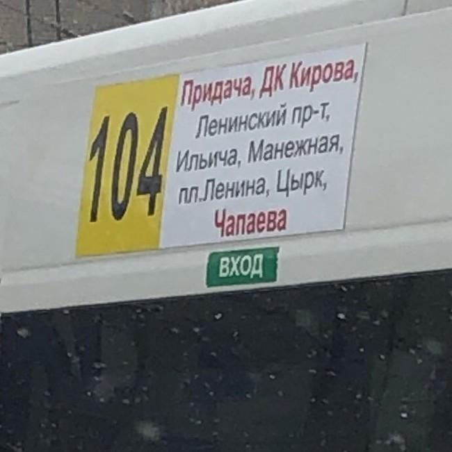 Как слышеца так и пишеца Воронеж, Грамотность, Цирк, Маршрутка