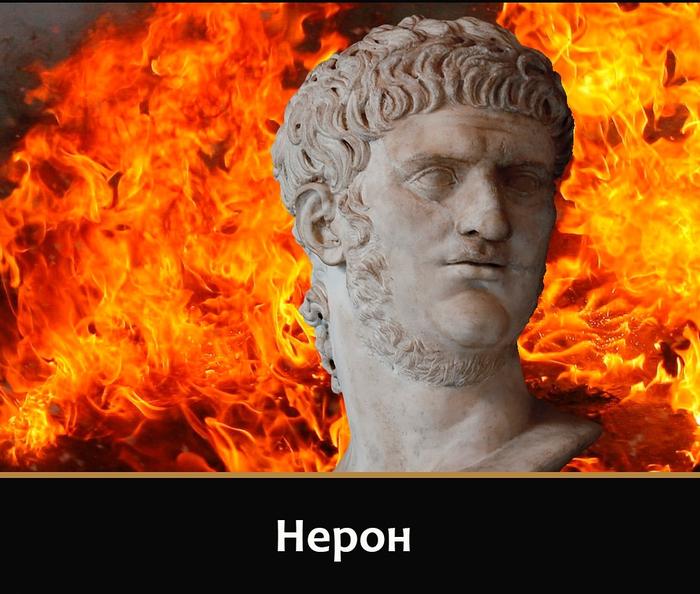 Нерон (adn #40) История, Истории, Псих, Нерон, Рассказ, Веселье, Познавательно, Adn, Длиннопост