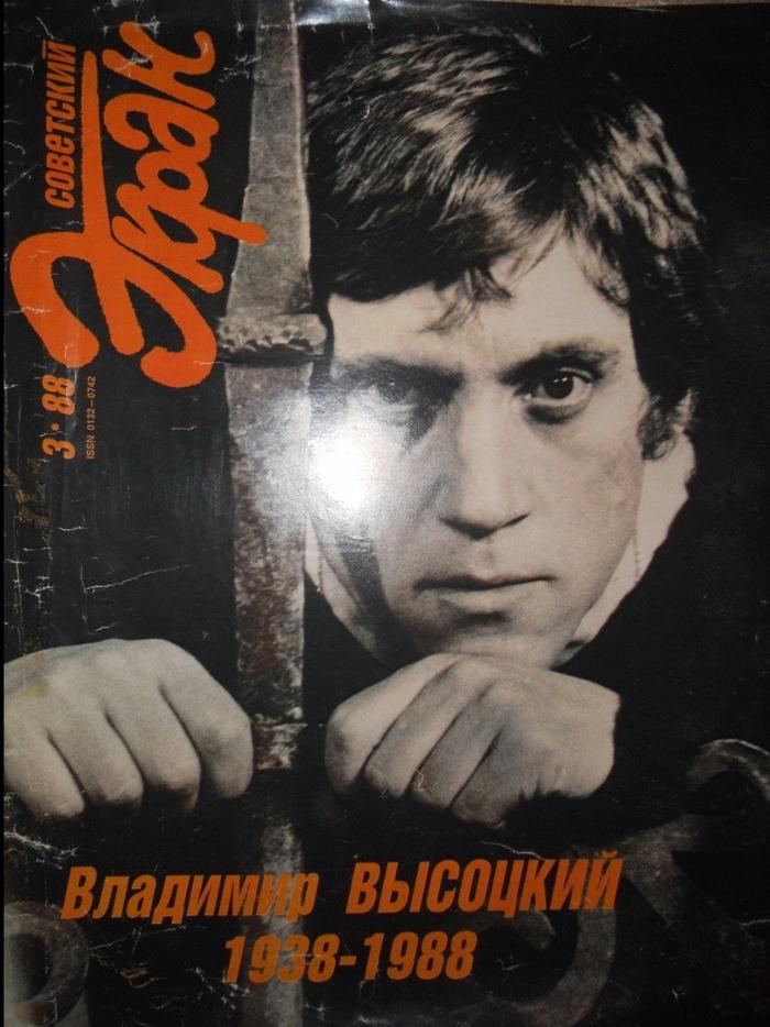 Интересная обложка на 50-летие Высоцкого в 1988 году. Владимир Высоцкий, День рождения, Поэт, Памятник, Длиннопост