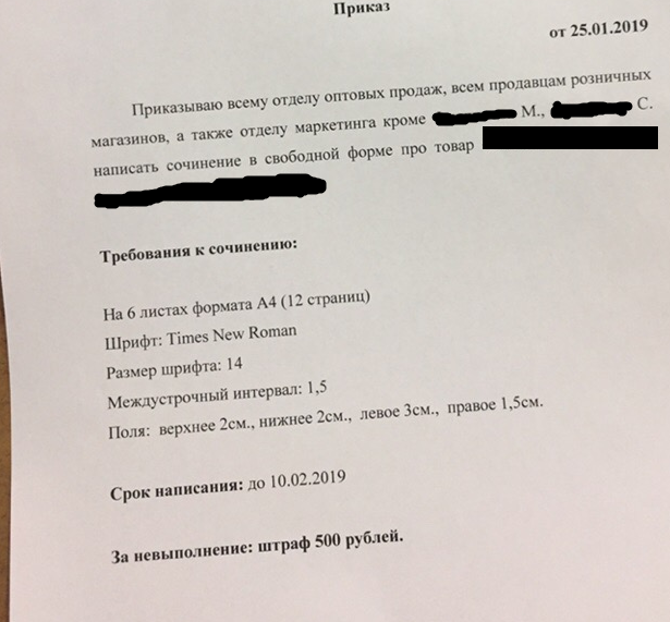 Как собрать с сотрудников по 500 рублей? Очень просто! Начальство, Сочинение
