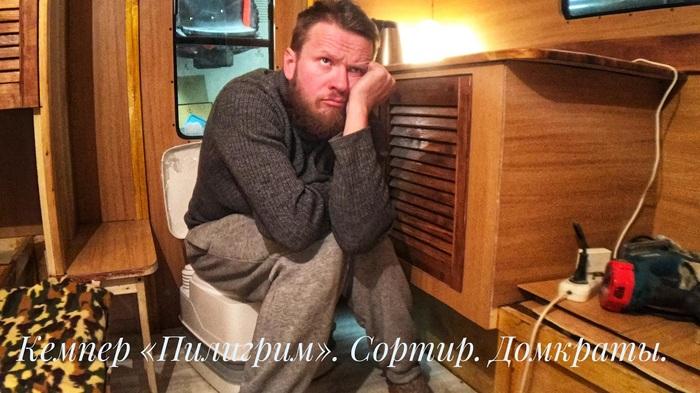Об очень важной вещи в автодоме)) Дом на колесах, Автотуризм, Путешествие по России, Биотуалет, Кемпинг, Видео, Длиннопост