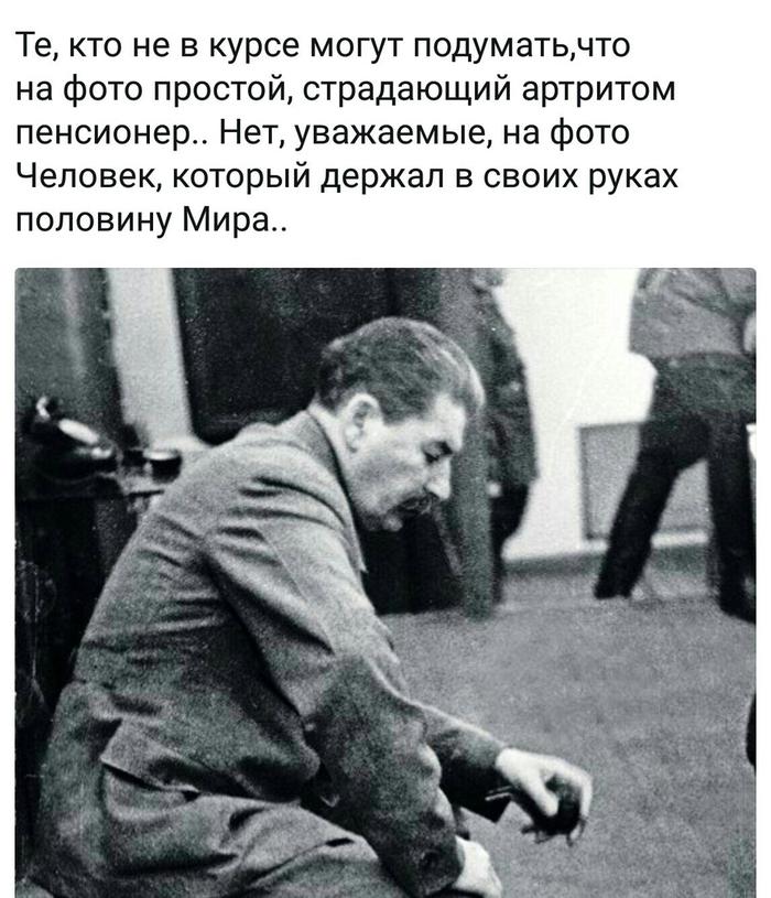 Просто напоминание о прошлом. Политика, СССР, Сталин, Длиннопост, Стеб