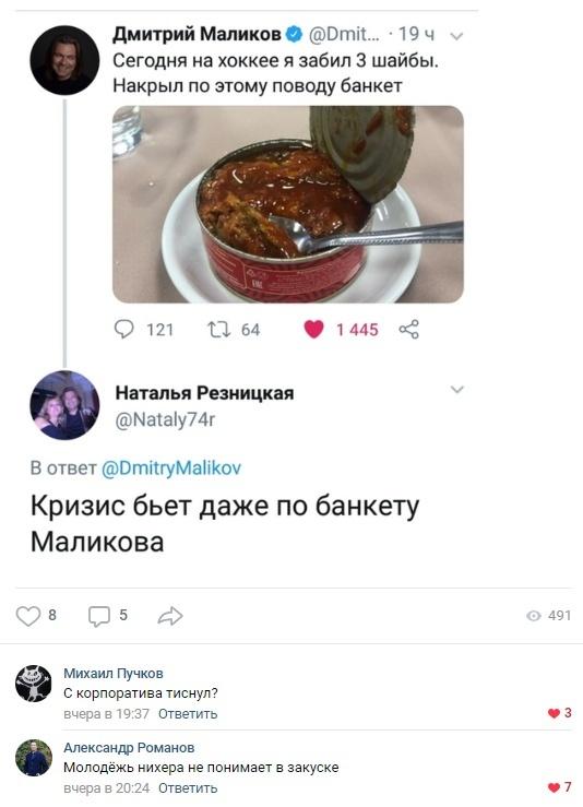 Банкет Маликова Дмитрий Маликов, Килька в томате, Банкет