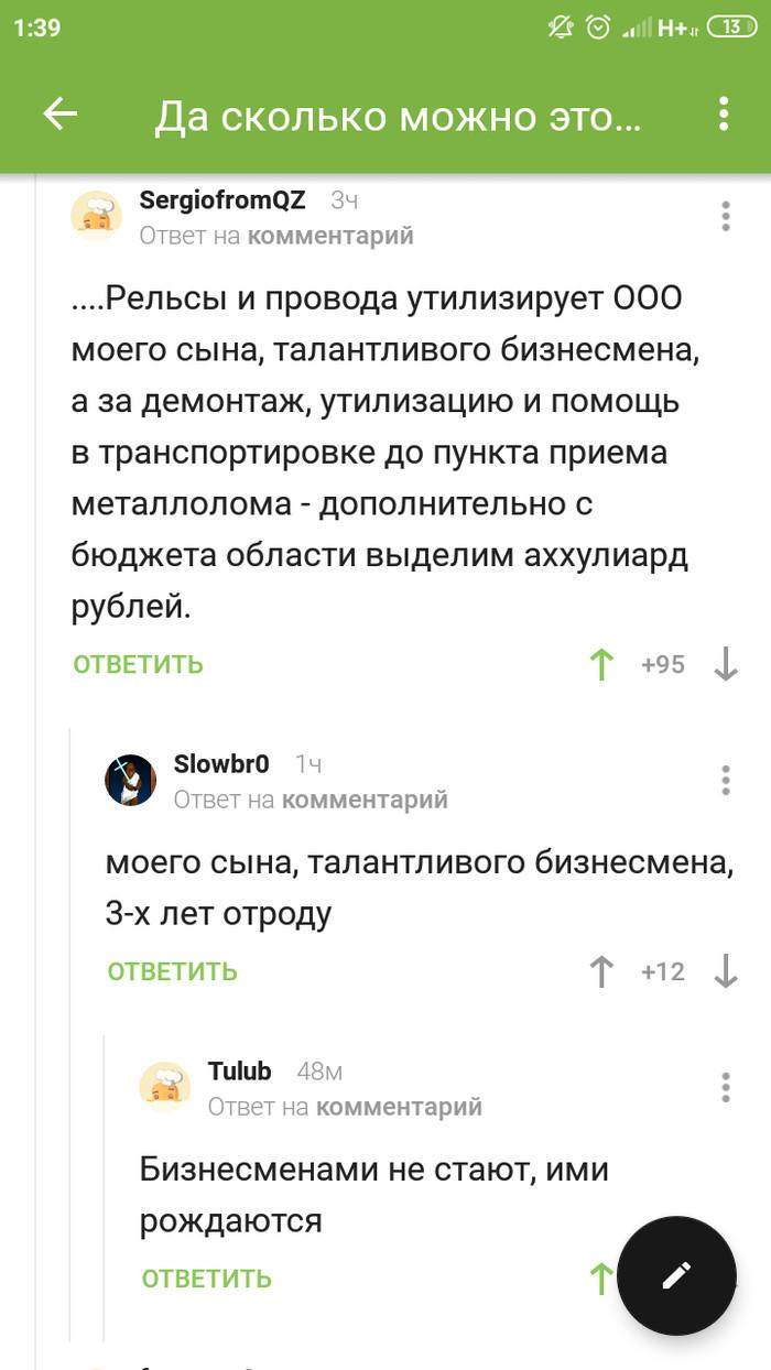 Вся Россия в 3х комментах Юмор, Поезда трамваи, Комментарии