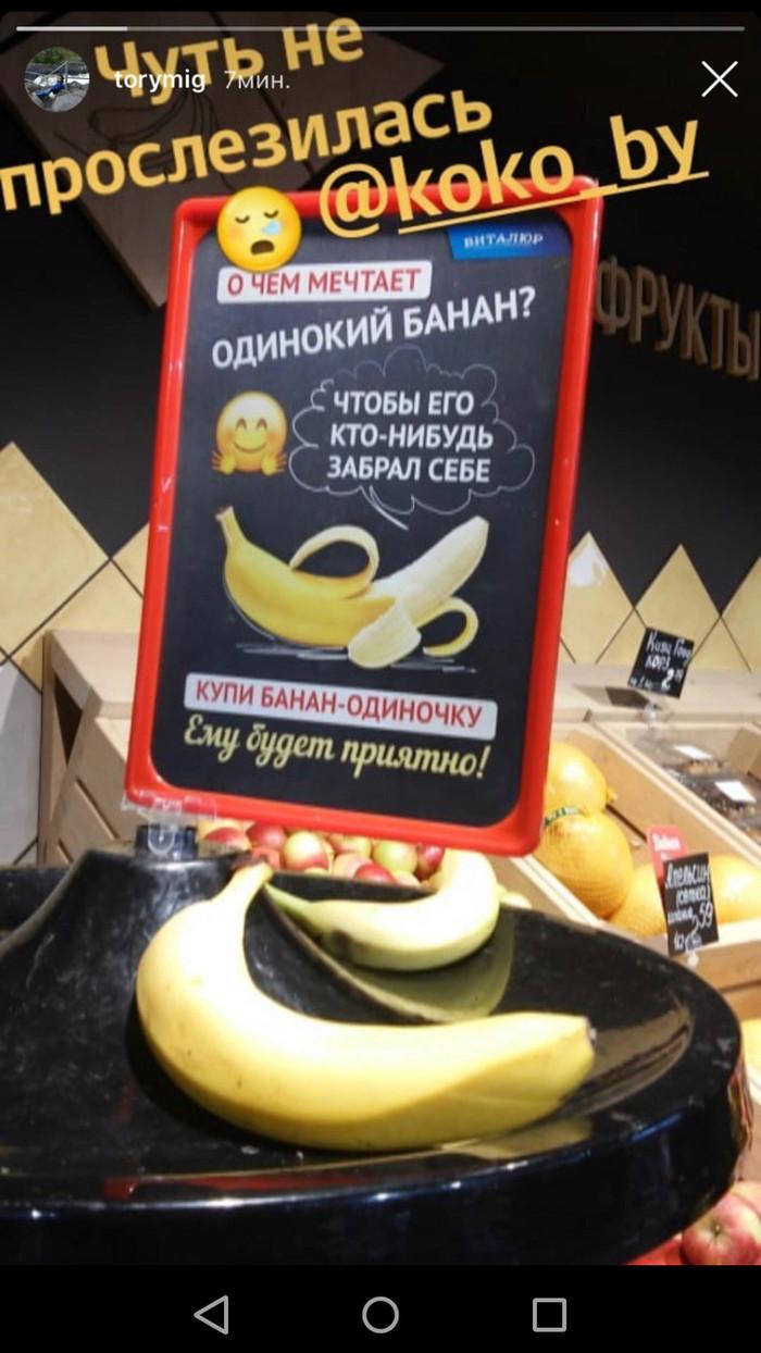 О чём мечтает одинокий банан?