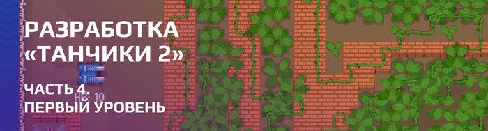 """Разработка """"Танчики 2"""". Часть 4. Первый Уровень. Battle City, Разработка игр, Танки, Dendy, Gamedev, Видео, Длиннопост"""