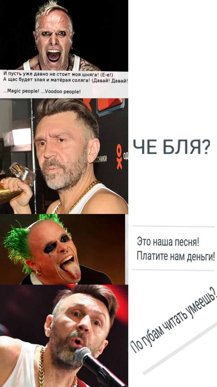 VOODOO PEOPLE Авторские права, The Prodigy, Ленинград, Картинка с текстом