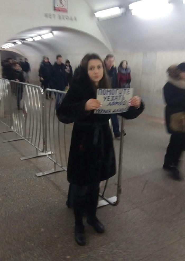 Старая знакомая Попрошайки в метро, Мошенники, Попрошайки
