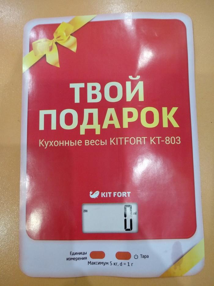 Kitfort, вы либо не обещайте, либо не делайте Техника, Бытовая техника, Подарок, Реклама, Разочарование, Наглость, Длиннопост