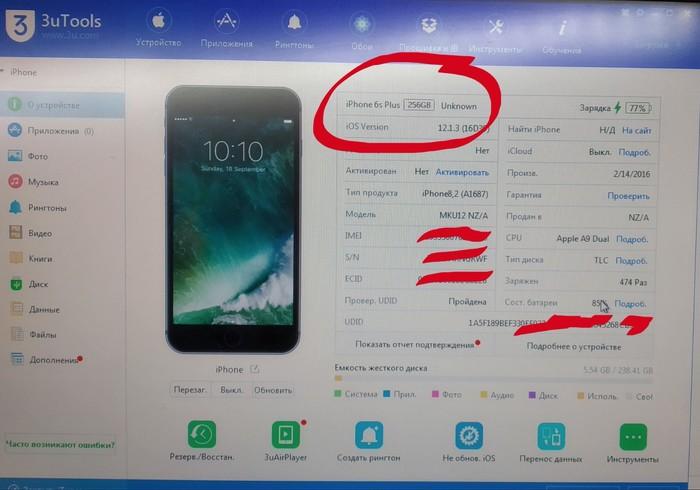 Iphone 6s plus 256gb Iphone 6s, Длиннопост, Память, Размер, Скриншот