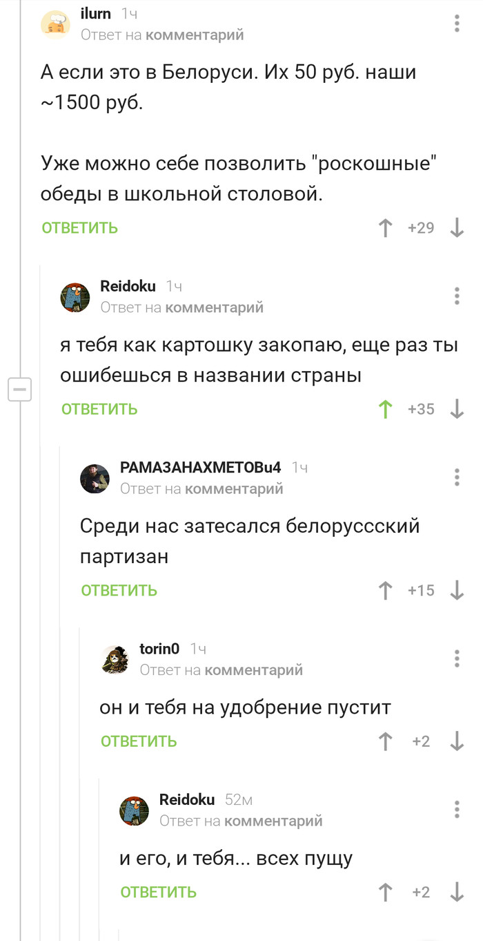 Истинный патриот Комментарии на Пикабу, Беларусь
