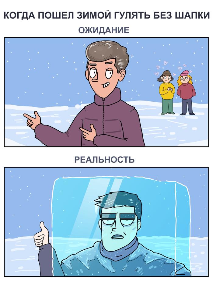 Слушайте бабушку! Martadello, Комиксы, Суицидальный Сергей, Томный Влад, Зима, Холод