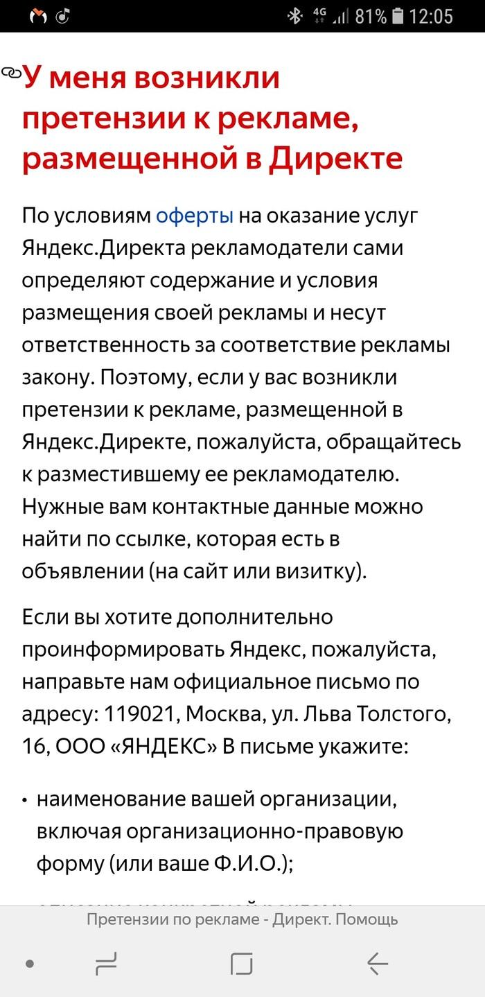Краткая история о том, как Яндекс помогает мошенникам людей обманывать