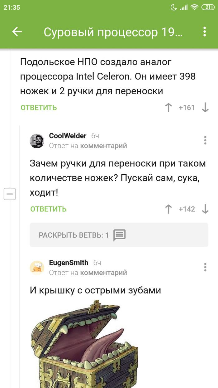 Комментарии к посту о Российском процессоре для космоса Комментарии на Пикабу, Процессор
