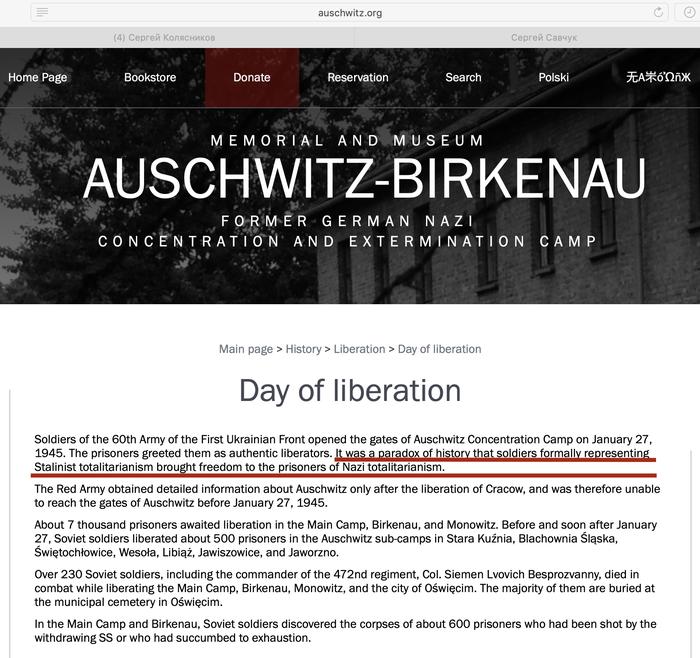 Европа старательно пытается забыть, кто освободил заключенных концлагеря Аушвиц Длиннопост, Великая Отечественная война, Искажение, Политика