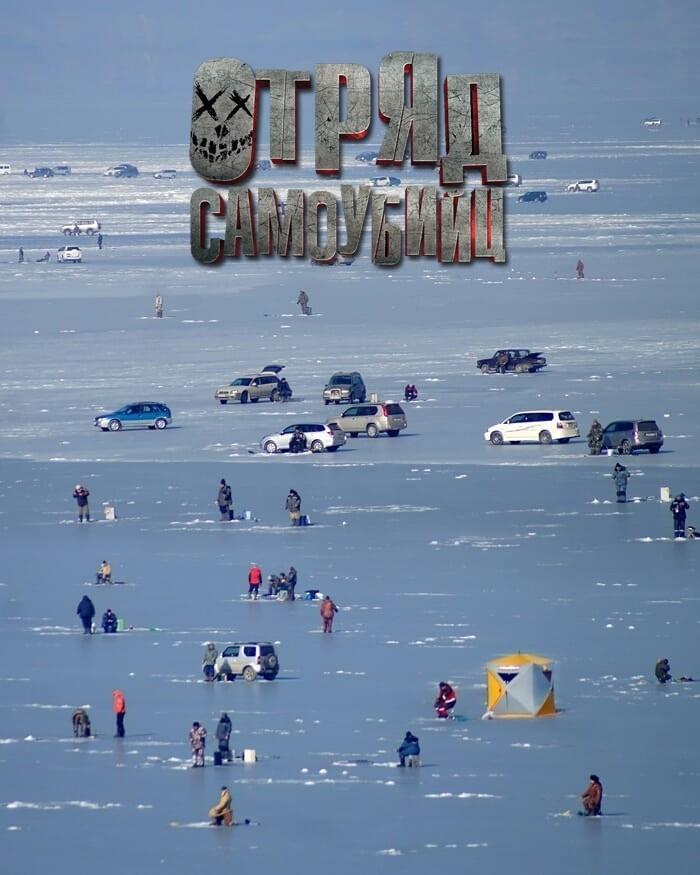 Тот еще экшн Владивосток, Приморский край, Зимняя рыбалка