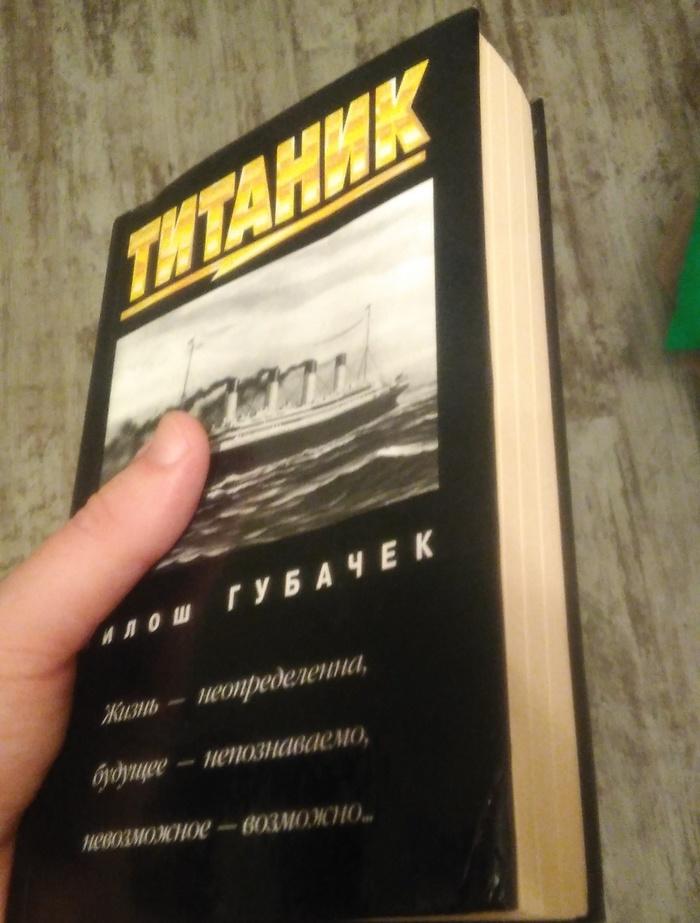Вечерние чтения: Титаник и американская политология Милош Губачек, Титаник, История, Фарид Закария, Комментарии, Длиннопост