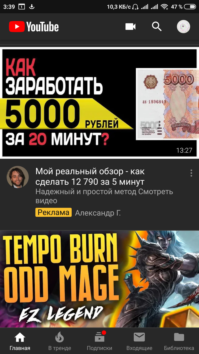 Реклама на Ютубе Youtube, Обман, Опрос, Деньги, Видео, Длиннопост