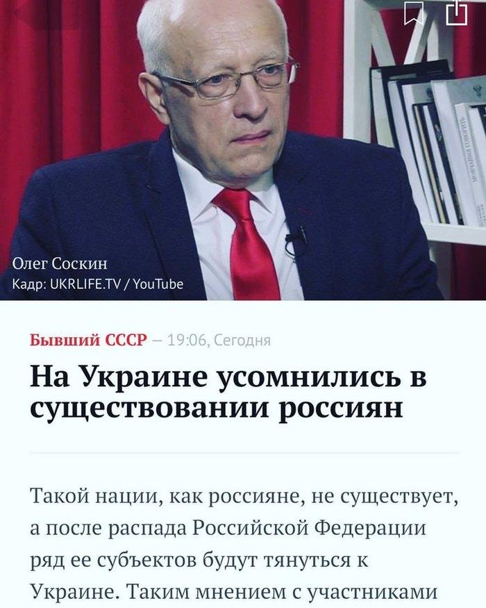 Как-то так Политика, Россияне, Украина, Сомнения, Flierkka