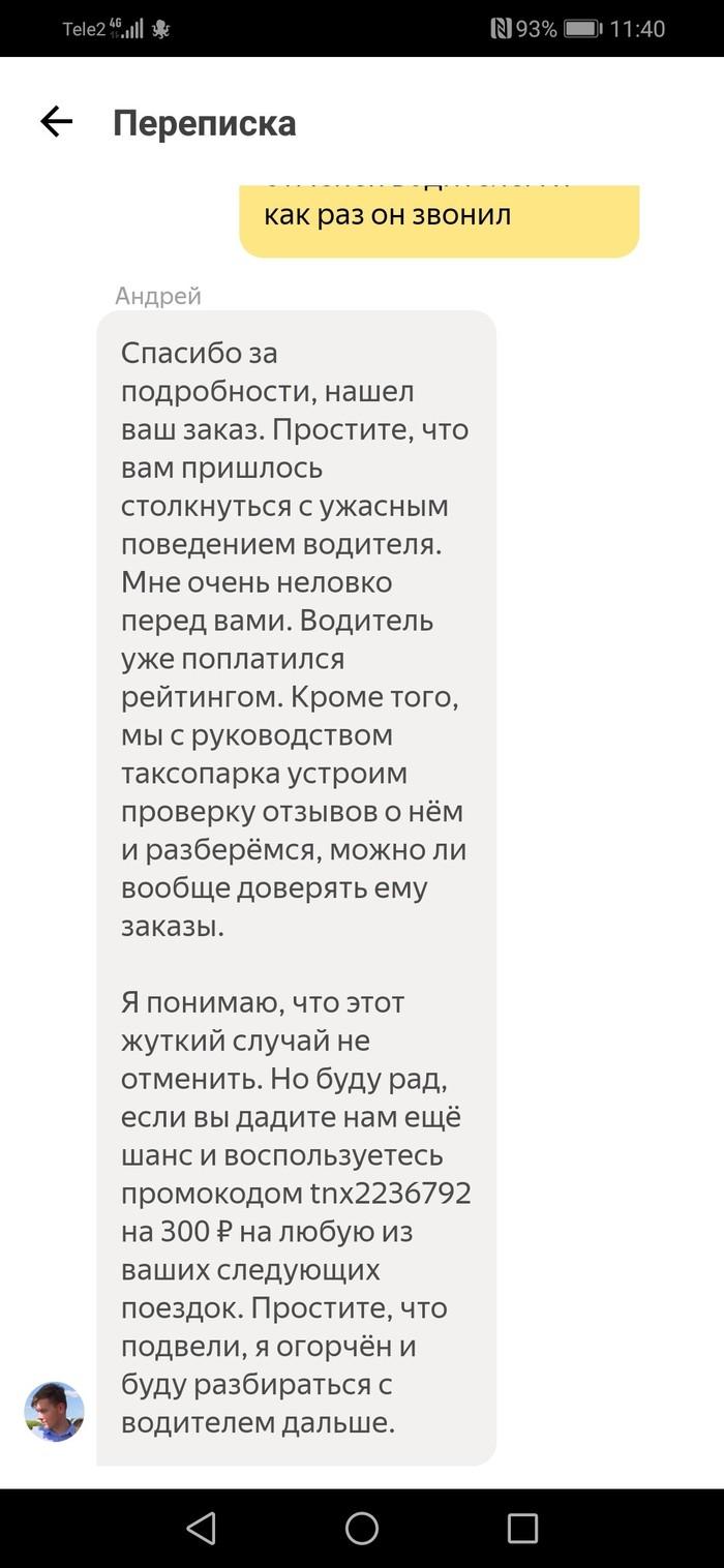 Случай с яндекс такси Такси, Техподдержка, Яндекс такси, Длиннопост