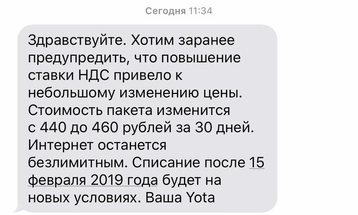 Математика по-русски НДС, Цены, Yota