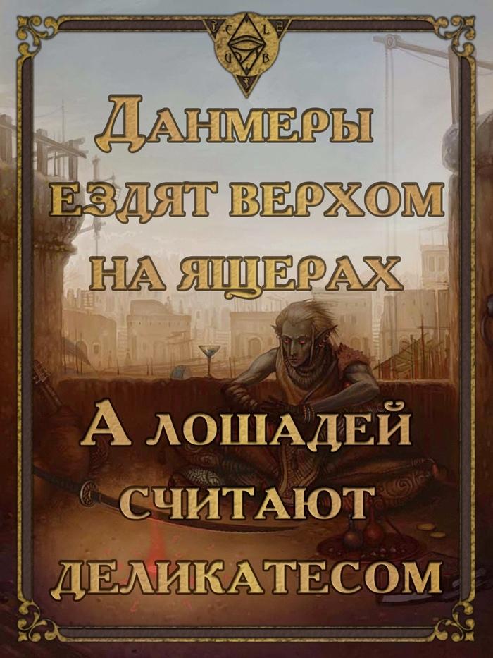 10 интересных фактов про данмеров Данмеры, The Elder Scrolls, The Elder Scrolls Online, Morrowind, The Elder Scrolls 3: Morrowind, Длиннопост