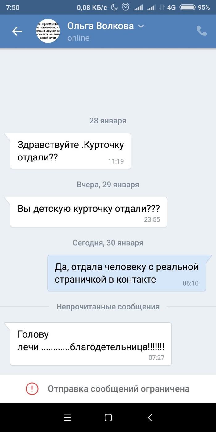 И кто же неадекват? Вконтакте, Объявление, Даром, Неадекват, Длиннопост