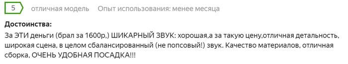 Суть скидок Яндекс Маркет, Обман, Цены, Наушники, Негатив