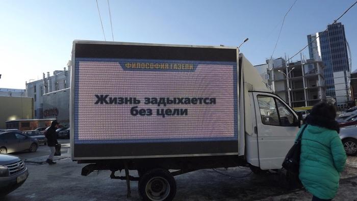 В Екатеринбурге появилась газель, которая транслирует философские мысли и даёт советы. Екатеринбург, Газель, Цитаты, Длиннопост