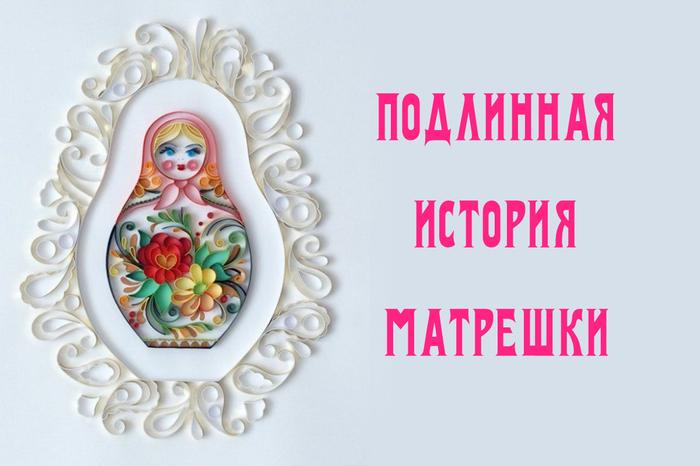 Подлинная история Матрешки Матрешка, Символ России, Авторская игрушка, Ремесло, Япония, Россия, Длиннопост