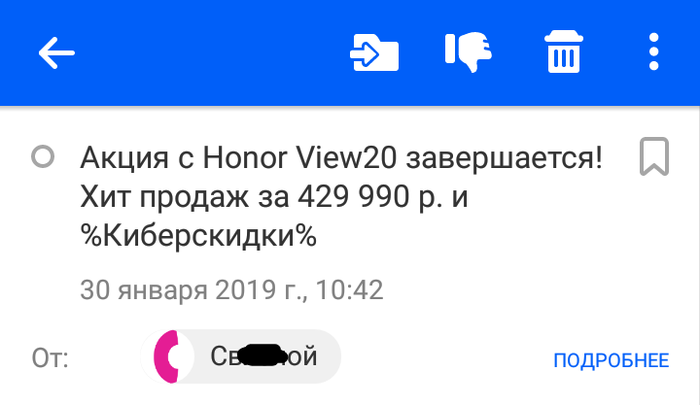 """""""Хит продаж"""" Письмо, Email рассылка, Скриншот"""