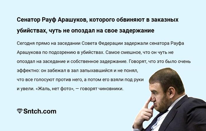 Добрые коллеги Чиновники, Арест, Сенатор, Совет федерации
