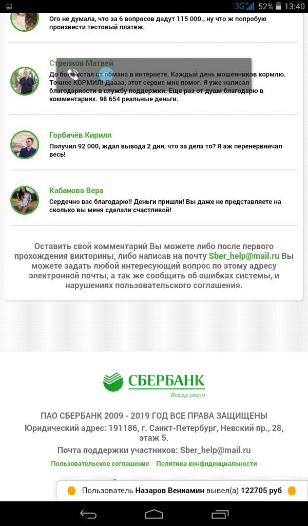 Помощь в получении кредита в новосибирске с плохой кредитной историей за откат