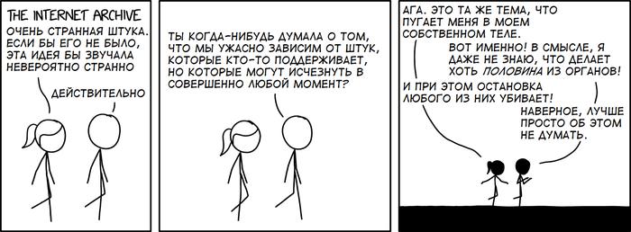 Internet Archive XKCD, Перевод, Комиксы, Internet archive, Шутка