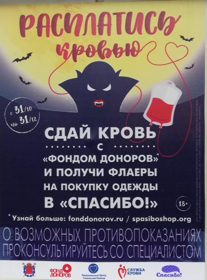 Мерзкая реклама. Кровь, Реклама, Санкт-Петербург, Всеволожск, Электричка, Длиннопост
