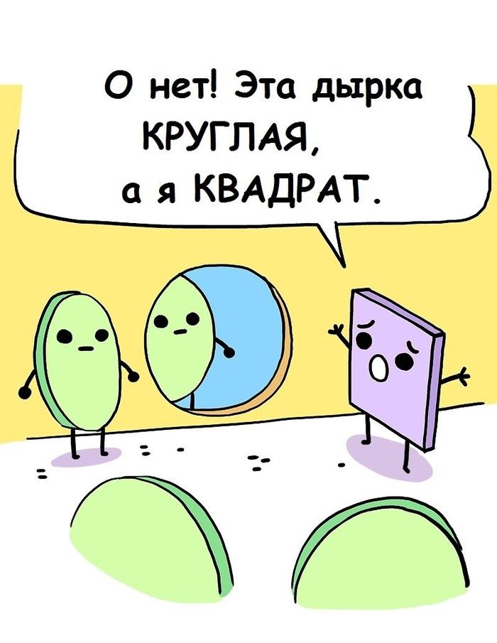 Особенный Owlturd, Комиксы, Квадрат, Круг, Длиннопост