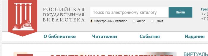 Какой длины должна быть тема диссертации? Диссертация, Название, Российская государственная биб, Длиннопост