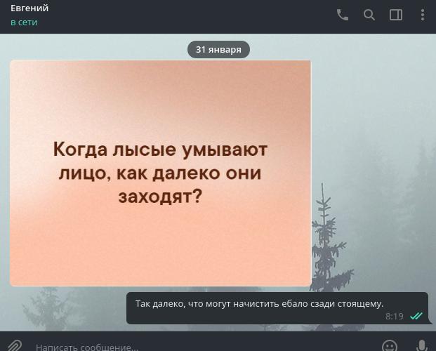 Как у Кансайского монаха Лысый, Telegram, Шутка