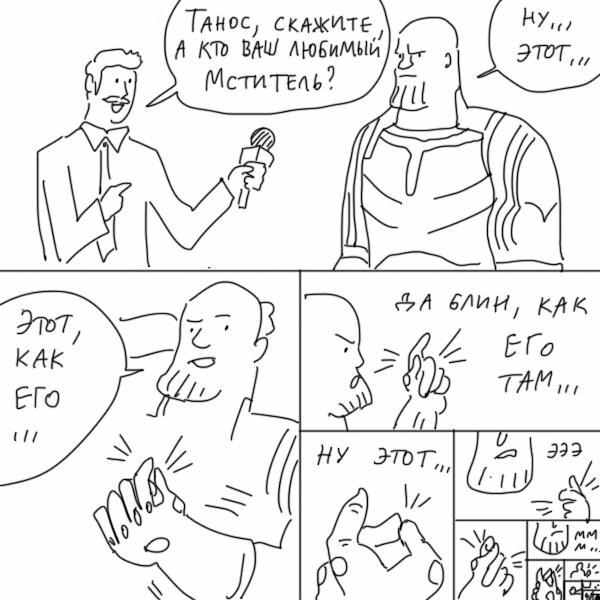 Когда Танос не может что-то вспомнить