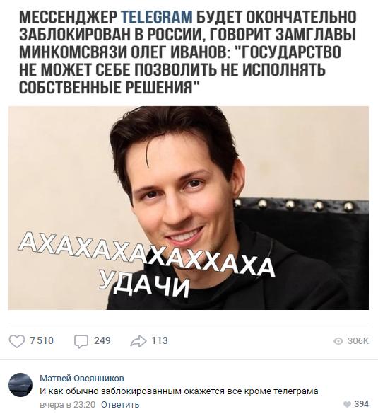 Да начнется битва. Комментарии, Скриншот, Дуров, Telegram, Роскомнадзор